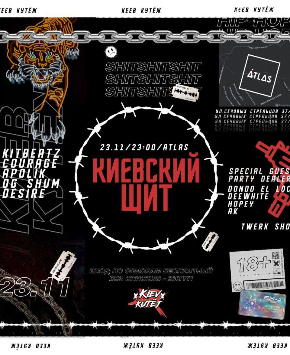 Киевский Щит