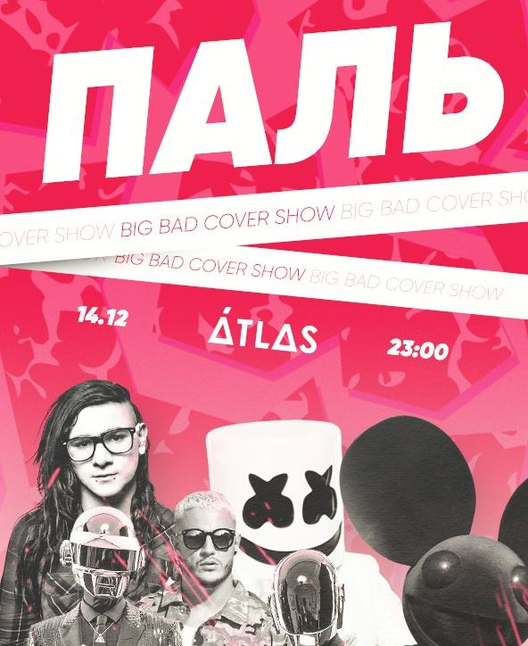 ПАЛЬ: Big Bad Cover Show