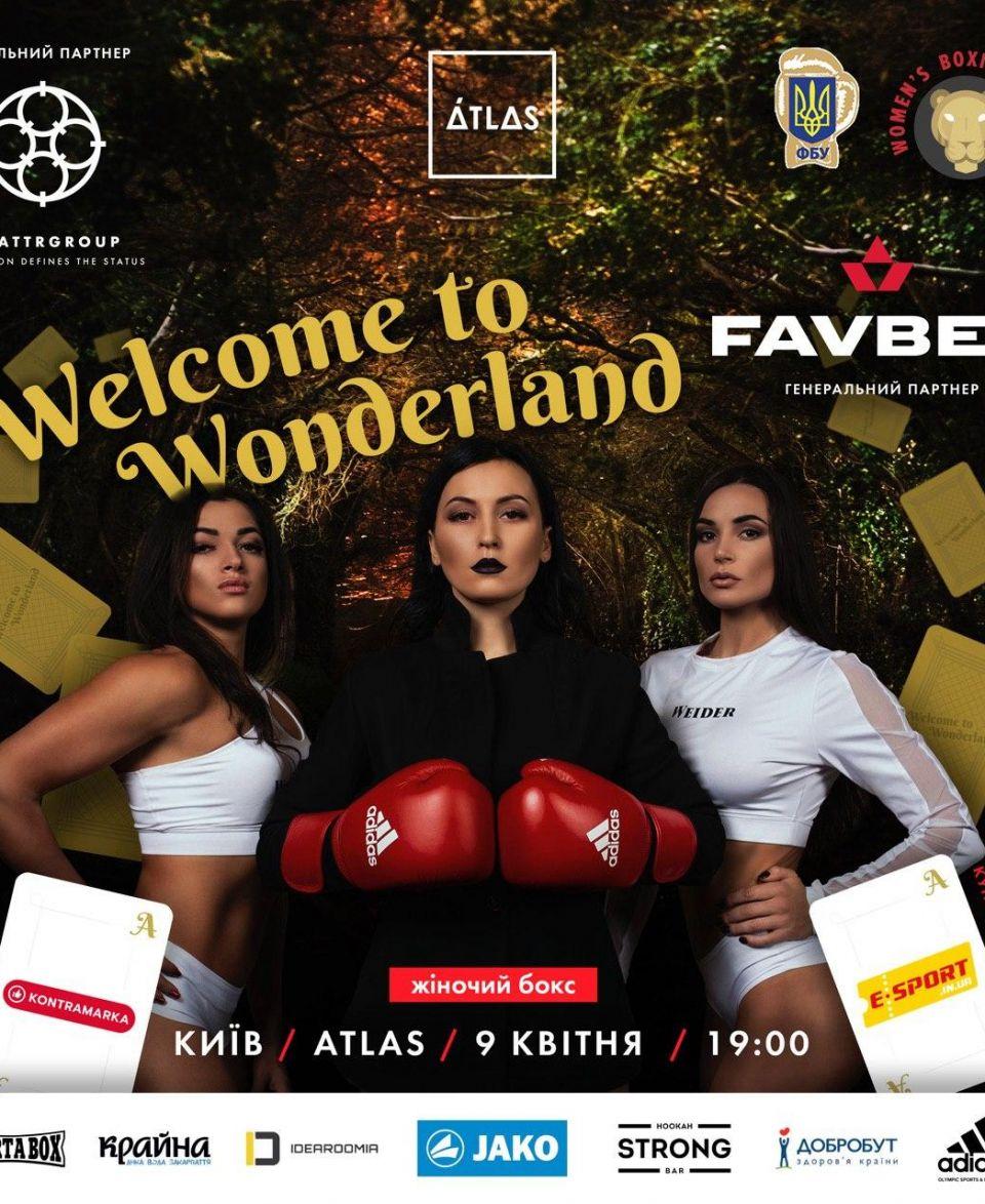 Ліга Жіночого Боксу
